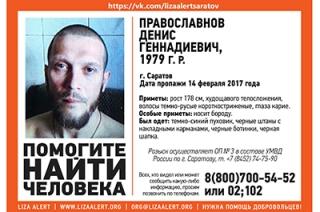 В Саратове пропал без вести Денис Православнов