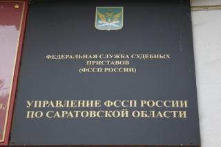 УФССП проводит День открытых дверей