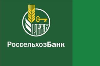 """Саратовский филиал Россельхозбанка предлагает сниженную ставку по ипотеке для покупки жилья от компании """"Шэлдом"""""""