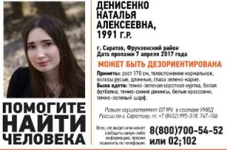 В Саратове разыскивают 26-летнюю Наталью Денисенко