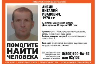 Пропавший без вести Виталий Айсин найден мертвым