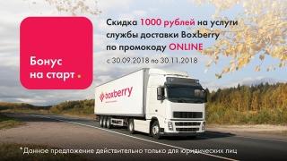 4046c47277e9 Сокращены сроки доставки посылок из Москвы в города Саратовской ...