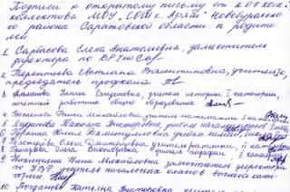 хотела Жалоба директору школы на оскорбления учителем подумалось Олвину