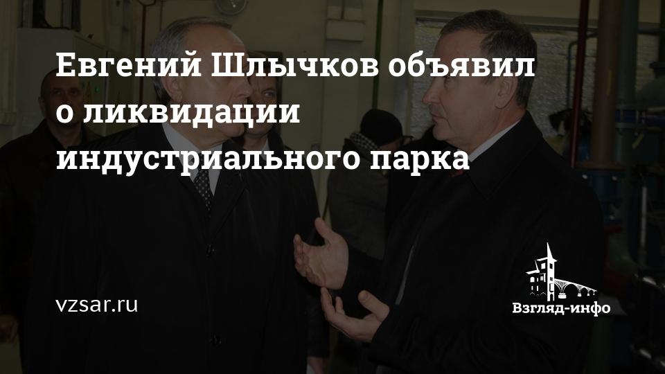 'Евгений Шлычков объявил о ликвидации индустриального парка' /