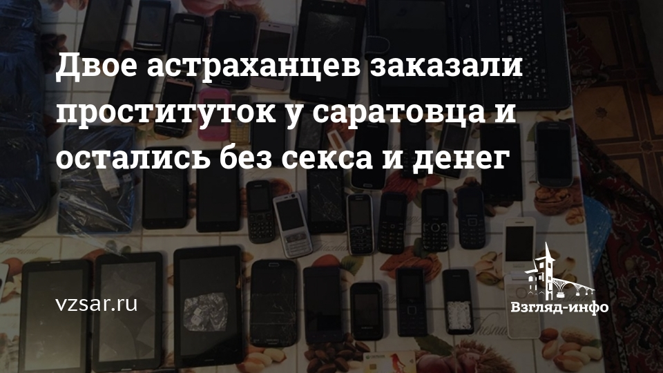 Секс По Телефону Без Денег