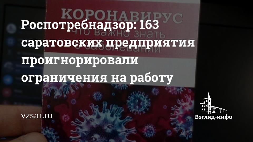 'Роспотребнадзор: 163 саратовских предприятия проигнорировали ограничения на работу' /