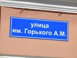 Почему улицу горького назвали так