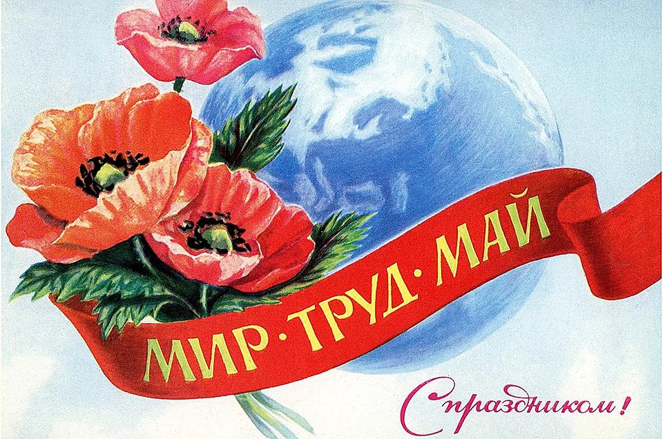 Картинки по запросу майские праздники картинки