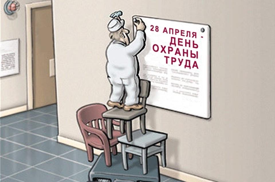 Картинка прикольная охрана труда