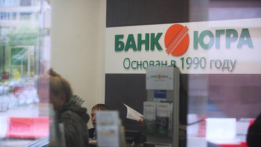 ЦБРФ ввёл мораторий навыплаты кредиторам банка «Югра»