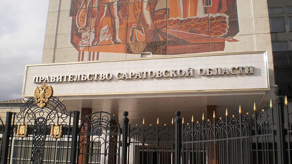 Саратовской области дали 10,8 млрд напогашение кредитов