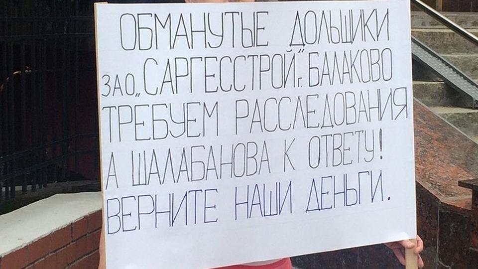 Акционер «Саратовгесстроя» Шалабанов отпущен насвободу— Обманутые дольщики