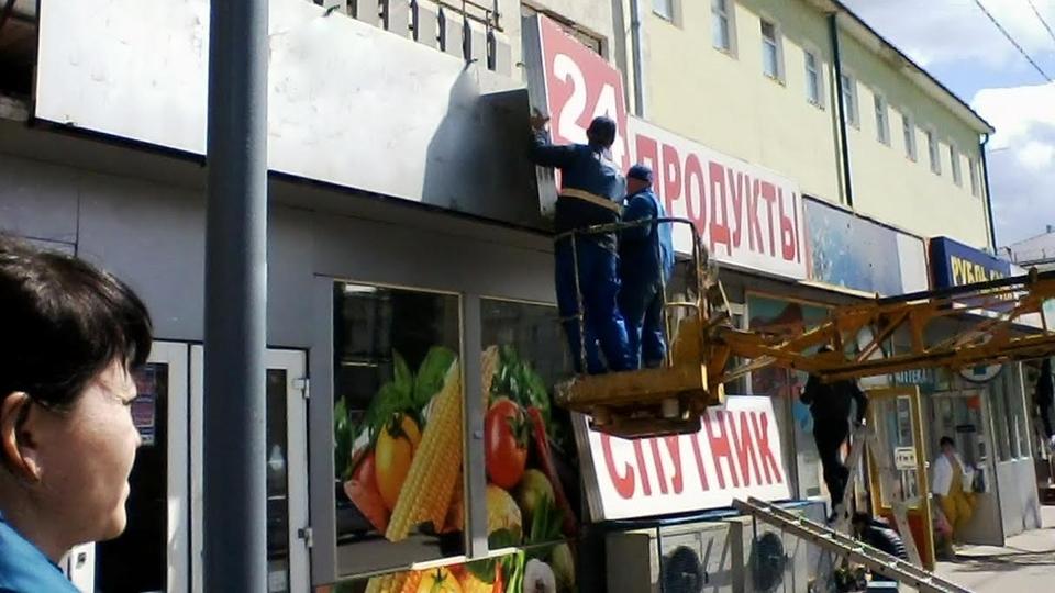 ВИркутске демонтируют нелегальные маркетинговые конструкции