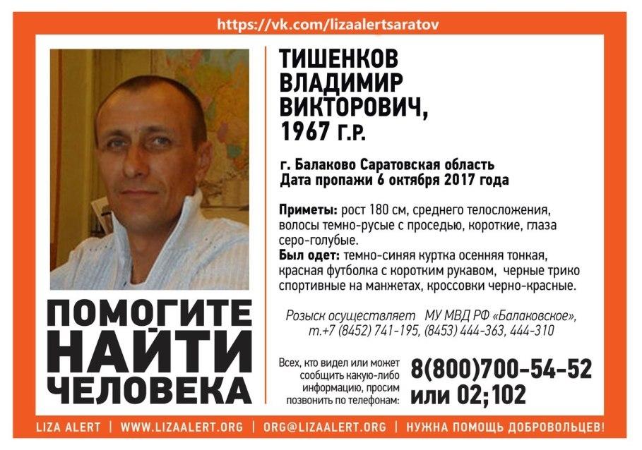 ВБалакове пропал без вести Владимир Тишенков