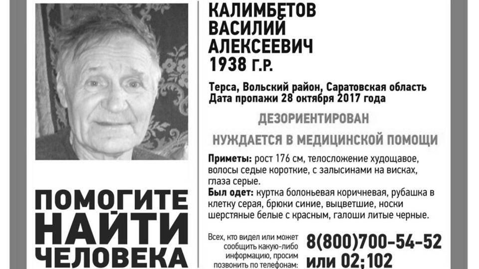 ВВольске ведут поиски дезориентированного Василия Калимбетова