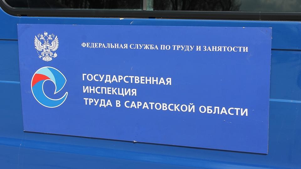 Государственная инспекция труда в саратовской области