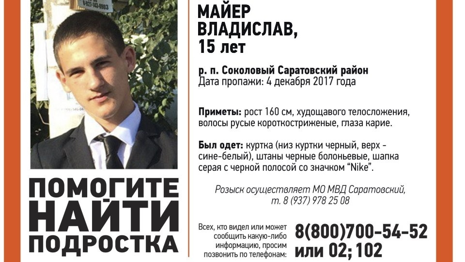 ВСаратовской области пропал 15-летний ребенок вшапке Nike