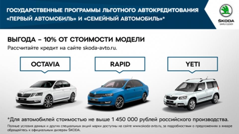 Шкода распродает автомобили поспеццене доконца февраля