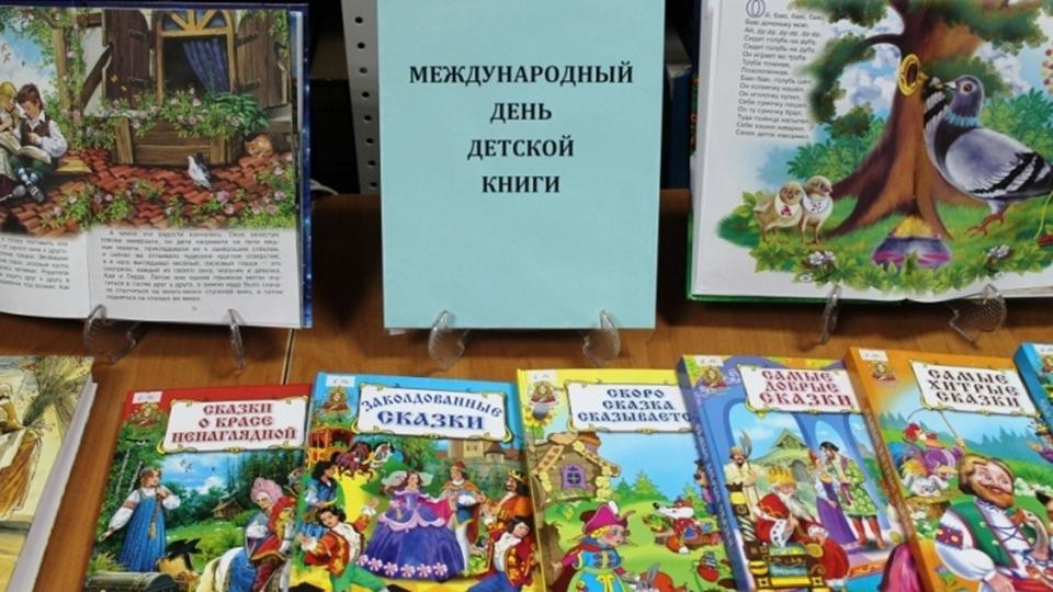 В мире 2 апреля отмечают День детской книги