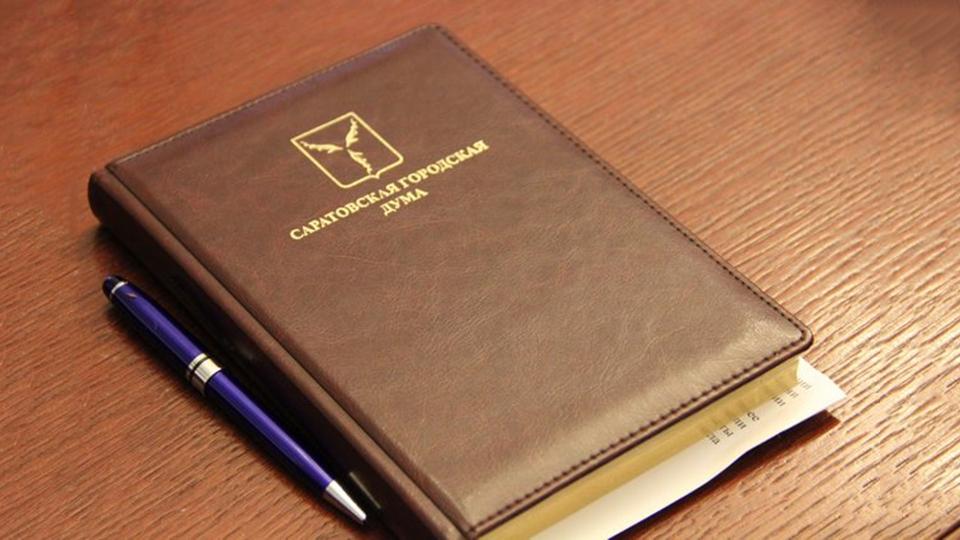 Названа пятерка самых богатых депутатов Саратовской городской думы