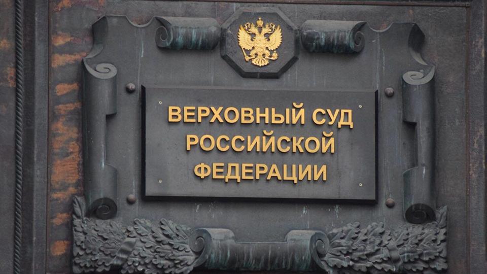 Верховный суд РФ предложил назначать налоговым преступлениям растяжимый срок давности
