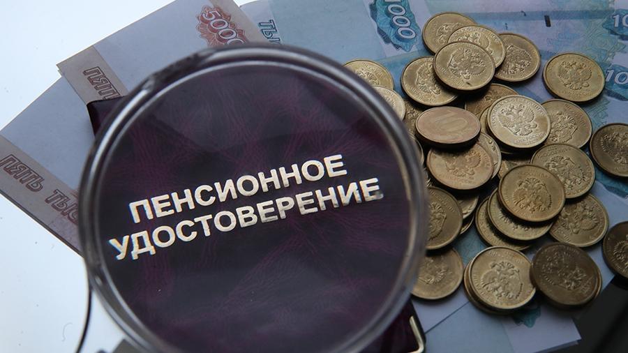 В РФ отыскали способ поднять пенсию на56%